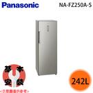 【Panasonic國際】242L 直立...