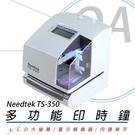【高士資訊】Needtek 優利達 TS-350 多功能 印時鐘