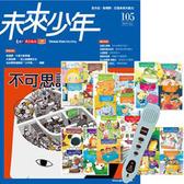 《未來少年》1年12期 贈 LiveKids英語生命教育繪本故事集(全6書)+ LivePen智慧點讀筆(16G)