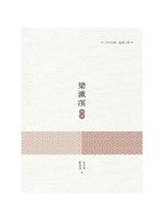 二手書博民逛書店 《梁漱凕評傳》 R2Y ISBN:9789864961252│昌明文化有限公司