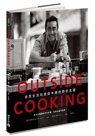 OUTSIDE COOKING自然生活玩家田中拳的野炊食譜:多元又簡單的戶外料理