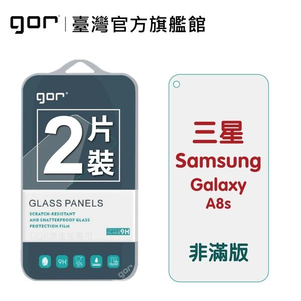 【GOR保護貼】三星 A8S 9H鋼化玻璃保護貼 Samsung Galaxy a8s 全透明非滿版2片裝 公司貨 現貨
