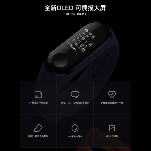 小米手環3 組合包 智能手環 觸控螢幕 APP訊息顯示 紀錄 心律 睡眠  手環