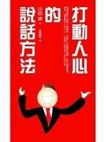 二手書博民逛書店 《打動人心的說話方法》 R2Y ISBN:9577338852│王政欽