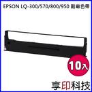 【十件組】EPSON S015523 副廠色帶 適用 LQ-300/LQ-300+II/LQ-500/LQ-500C/LQ-550/LQ-550C/LQ-570/LQ-570C