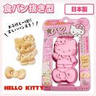 凱蒂貓Hello Kitty造型_吐司壓模工具_日本製_日本三麗鷗正版授權