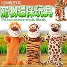 【培菓平價寵物網】LOVAB》卡哇伊互動寵物玩具 (可裝寶特瓶)