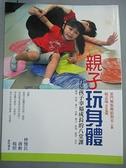 【書寶二手書T2/親子_JMO】親子玩身體:打造孩子幸福成長的八堂課_雲門舞集企劃