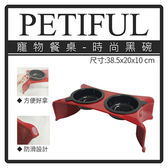 Petiful 寵物雙碗餐桌(892-A)(黑碗) (L403C01)