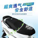 透氣多孔 電動摩托車坐墊套防水防曬電瓶車座套座椅坐鞍踏板車通用TT634『麗人雅苑』