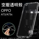 【飛兒】像裸機般透!空壓殼 OPPO A73/A73s 軟殼 手機殼 透明 保護殼 抗震 防刮 198