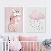 兒童房裝飾畫女孩房間臥室床頭掛畫粉色卡通創意壁畫【聚可愛】