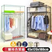 【居家cheaper】45X120X180CM三層單桿衣架組(贈布套)電鍍銀 贈皇家藍布套