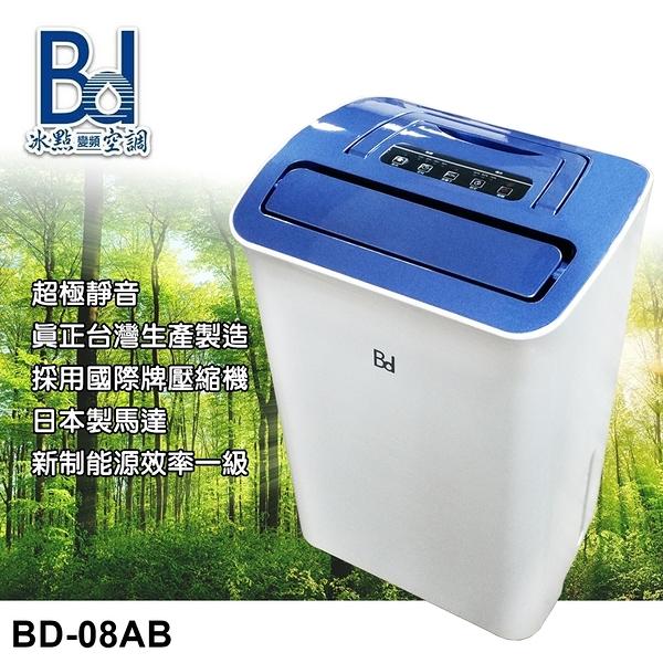 【BD冰點】8L 極靜音一級能效節能清淨除濕機 BD-08AB
