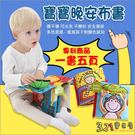 布書嬰兒床床圍益智認知 撕不破猴子學習書-321寶貝屋