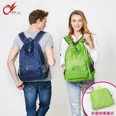 皮膚包戶外背包可折疊男女便攜防潑水輕便雙肩包登山包旅行包·樂享生活館