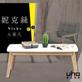 大茶几【UHO】妮克絲休閒大茶几  JM19-776-1