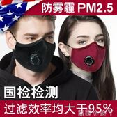 口罩防霧霾PM2.5男士棉質透氣全棉黑色明星同款女冬季時尚韓版 蘿莉小腳ㄚ