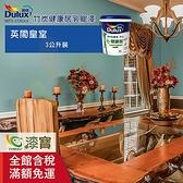【漆寶】《得利│室內莫蘭迪風格色》竹炭健康居乳膠漆-英閣皇室(3公升裝)◆送600型4.5吋毛刷
