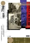 (二手書)書街舊事:從府前街、本町通到重慶南路