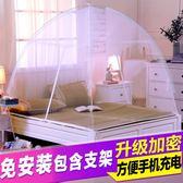 蚊帳 蒙古包蚊帳免安裝1.5m床1.8m米雙人家用拉鏈有底支架1.2m單人學生