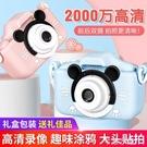 兒童數碼照相機玩具學生迷你小型隨身女孩寶寶可拍照打印便攜禮物快速出貨