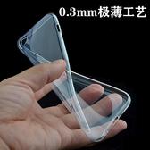 【 §買一送一】HTC Desire 830 D828 D828g D830X TPU 超薄軟殼透明殼保護殼背蓋保護套手機套