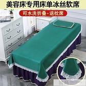 美容床涼席可水洗床單式冰絲席美體按摩美容院專用軟席夏季可折疊  夏季新品 YTL