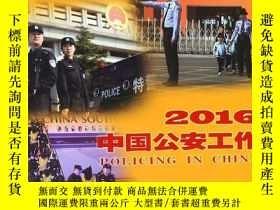 二手書博民逛書店2016中國公安工作POLICING罕見IN CHINAY206073 中華人民共和國公安部 編 群眾 IS