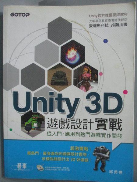 【書寶二手書T4/電腦_WFH】Unity 3D遊戲設計實戰_邱勇標_附光碟