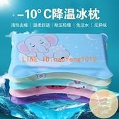 水袋枕頭冰枕頭免注水冰墊嬰兒兒童降溫凝膠水枕頭夏冰涼睡覺【白嶼家居】