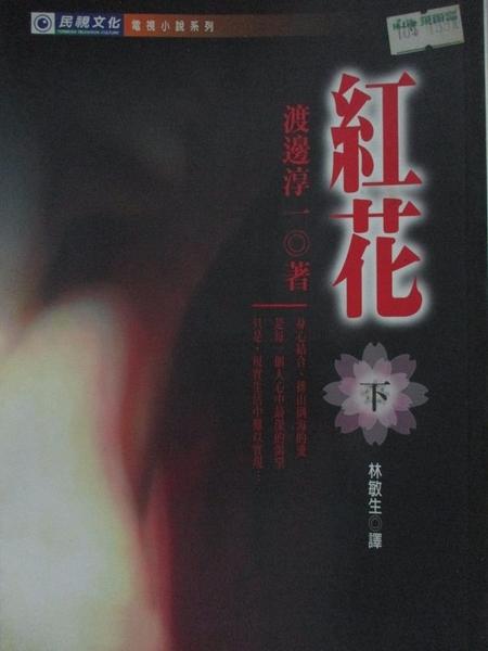 【書寶二手書T3/一般小說_DAM】紅花(下)_原價199