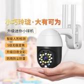 4G球機監控攝像頭野外太陽能供電無線wifi手機遠程戶外防水監控器 陽光好物