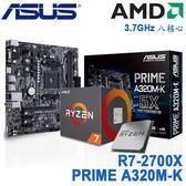 【免運費-組合包】AMD R7-2700X + 華碩 PRIME A320M-K 主機板 3.7GHz 八核心處理器