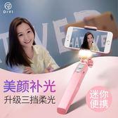 第一衛自拍桿蘋果7手機拍照神器通用型iPhone8自牌6藍牙p補光plus迷你X小米華為『新佰數位屋』