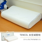 【戀香】MIT極致細舒棉天絲機能棉枕