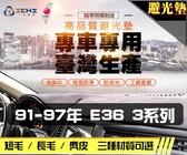 【短毛】91-97年 E36 3系列 雙門 避光墊 / 台灣製、工廠直營 / e36避光墊 e36 避光墊 e36 短毛 儀表墊