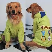 中大型犬防水雨衣 薩摩耶金毛拉布拉多哈士奇大狗連帽四腳雨衣