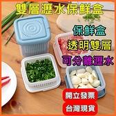 【SP0040】瀝水盒 蔥花保鮮盒 保鮮盒 雙層瀝水盒 食品保鮮盒 保鮮收納盒 收納盒 蔥花盒 密封罐