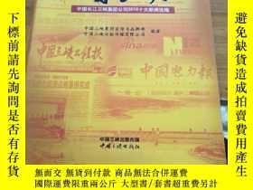 二手書博民逛書店看三峽罕見中國長江三峽集團公司2015十大新聞選編Y1613