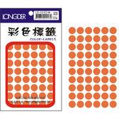 【龍德 LONGDER】LD-533-O 螢光橘圓標籤12mm/480P(20包/盒)