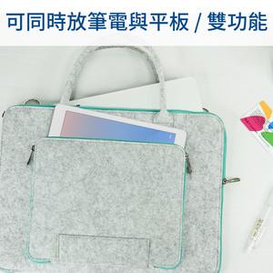 【ANTIPEEP】極簡時尚厚版毛氈手提電腦包/平板包-13吋淺灰+粉