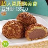 【豆穌朋】巧克力泡芙4盒(8入/盒)