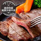 澳洲特級嫩肩沙朗牛排(200g±5%/片)(食肉鮮生)