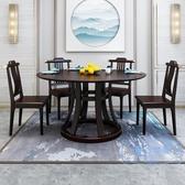 餐桌 棠木坊 新中式實木餐桌椅組合 深色帶轉盤民宿酒店餐廳圓桌家用桌 麻吉部落