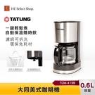 TATUNG大同 咖啡機 TCM-419B 可拆式水洗濾網
