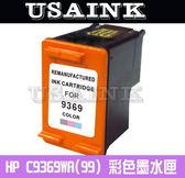 USAINK ~HP C9369WA No 99 相片列印環保墨水匣Deskjet 5440 6840 9800 9860 D4160 D4260 D4360
