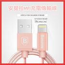 安提拉 1.8M 充電傳輸線 【蘋果官方MFI認證】耐拉高品質 數據線 充電線 傳輸線