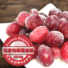 【天時莓果 】 新鮮 冷凍 有機蔓越莓 ...