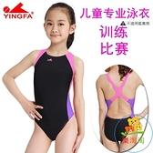 兒童連體泳衣訓練比賽競速泳裝兒童泳衣兒童游泳衣 樂淘淘